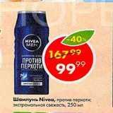 Скидка: Шампунь Nivea