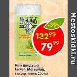 Магазин:Пятёрочка,Скидка:Гель для душа Le Petit Marseillais