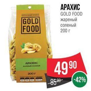 Акция - АРАХИС GOLD FOOD