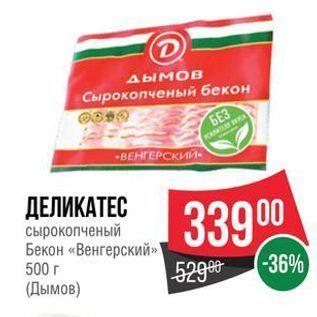 Акция - ДЕЛИКАТЕС сырокопченый Бекон «Венгерский»