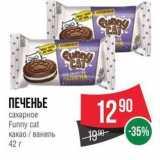 Магазин:Spar,Скидка:ПЕЧЕНЬЕ сахарное Funny cat