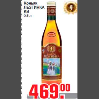 Коньяк Лезгинка Кв Купить 5 Звезд