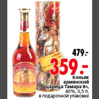 Грузинский Коньяк Купить Киев Царевна Анна