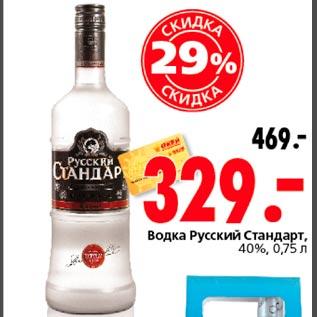 Купить Водку Русский Стандарт