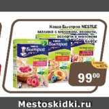 каша Быстров Nestle малина с молоком, ассорти, ассорти с молоком 6х40г