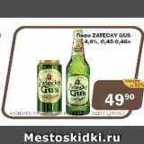 Пиво ZATECKY GUS 4,6%