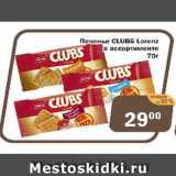 Печенье CLUBS Lorenz в ассортименте, Вес: 70 г