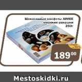 Шоколадные конфеты AIMEE морские ракушки, Вес: 250 г