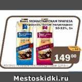 Вино МОНАСТЫРСКАЯ ТРАПЕЗА красное/белое полусладкое 10-12%