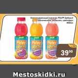 Сокосодержащий напиток PULPY добрый, тропический, апельсин, грейпфрут