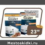 Корм для кошек Gourmet Perie с курицей с индейкой, Вес: 85 г