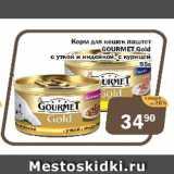 Корм для кошек паштет Gourmet Gold с уткой, с курицей, Вес: 85 г