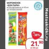 Магазин:Selgros,Скидка:Мороженое «Бон Пари»