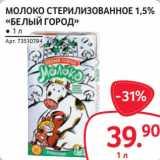 Магазин:Selgros,Скидка:Молоко стерилизованное 1,5% «Белый Город»