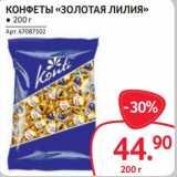 """Конфеты """"Золотая лилия"""", Вес: 200 г"""