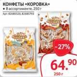"""Конфеты """"Коровка"""", Вес: 250 г"""