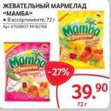 "Жевательный мармелад ""Мамба"", Вес: 72 г"