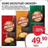 """Кофе молотый """"Жокей"""", Вес: 100 г"""