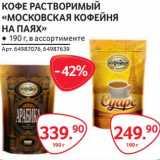 """Кофе растворимый """"Московская кофейня на паях"""", Вес: 190 г"""