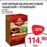 """Чай черный мелколистовой """"Майский"""" """"Отборный"""", Вес: 200 г"""