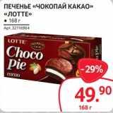 """Печенье """"Чокопай какао"""" """"Лотте"""", Вес: 168 г"""