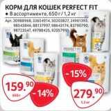 Корм для кошек Perfect , Вес: 650 г