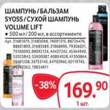Шампунь /Бальзам Syoss /сухой шампунь Volume Lift , Количество: 1 шт