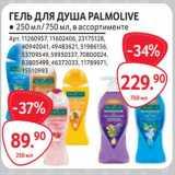 Магазин:Selgros,Скидка:Гель для душа Palmolive