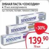 """Зубная паста """"Сенсодин"""", Объем: 75 мл"""