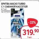 Бритва Mach3 Turbo с 1 сменной кассетой, Количество: 1 шт