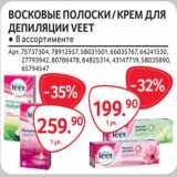Восковые полоски / крем для депиляции Veet