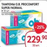 Тампоны O.B. Procomfort Super / Normal , Количество: 32 шт