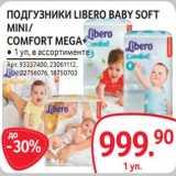 Подгузники Libero Baby Soft mini / Comfort Mega +