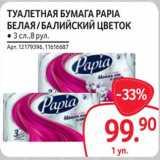 Туалетная бумага Papia белая / Балтийский цветок