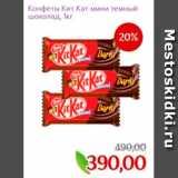 Конфеты Кит Кат мини темный шоколад, Вес: 1 кг