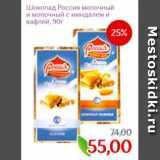 Шоколад Россия молочный и молочный с миндалем и вафлей, Вес: 90 г