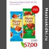 Шоколад Alpen Gold, Вес: 90 г