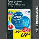 Туалетная бумага ZEWA Deluxe, Количество: 4 шт
