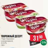 Магазин:Spar,Скидка:Творожный десерт «Чудо творожок» в ассортименте 4–5.2% 100г