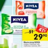 Магазин:Перекрёсток,Скидка:Мыло-уход NIVEA