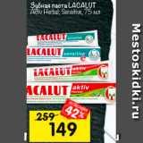 Зубная паста LACALUT, Объем: 75 мл