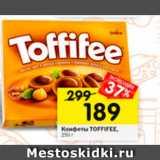 Конфеты Toffifee, Вес: 250 г