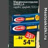 Макаронные изделия Barilla, Вес: 500 г