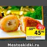 Магазин:Перекрёсток,Скидка:Котлеты по-киевски