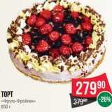 Торт «Фруто-Фройлен» 650г, Вес: 650 г