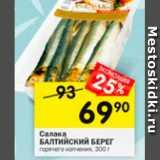 Салака Балтийский берег, Вес: 300 г