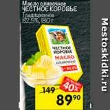 Магазин:Перекрёсток,Скидка:Масло сливочное Честное Коровье