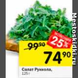Салат Руккола, Вес: 125 г