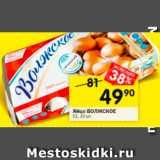 Яйцо Волжское