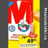Молоко Лианозовское